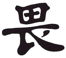 Kanji-Respect