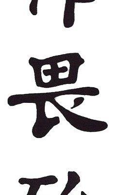 KanjiSet1